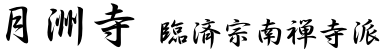 月洲寺|臨済宗 南禅寺派